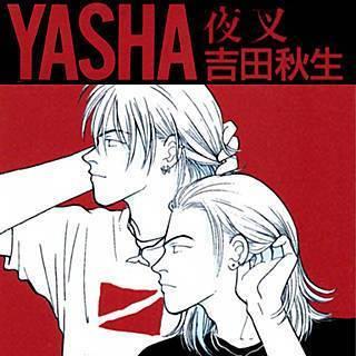YASHA 夜叉のイメージ