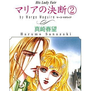 マリアの決断 - 2巻のイメージ