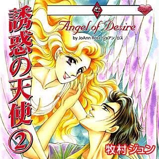 誘惑の天使 - 2巻のイメージ