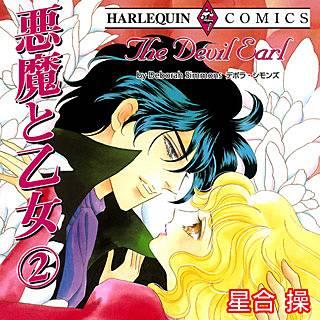 悪魔と乙女 - 2巻のイメージ
