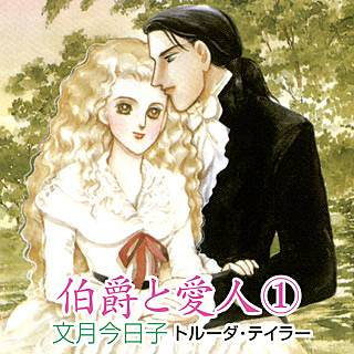 伯爵と愛人 - 1巻のイメージ