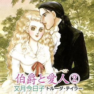 伯爵と愛人 - 2巻のイメージ