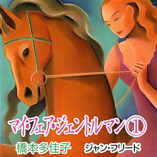 マイ・フェア・ジェントルマン - 1巻のイメージ