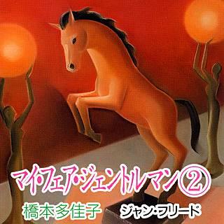 マイ・フェア・ジェントルマン - 2巻のイメージ
