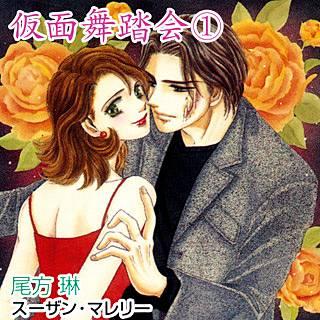 仮面舞踏会 - 1巻のイメージ
