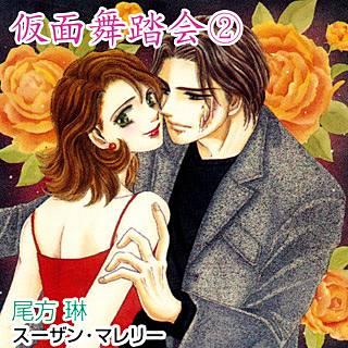 仮面舞踏会 - 2巻のイメージ