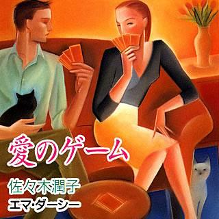 愛のゲームのイメージ