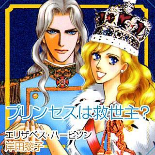 プリンセスは救世主?のイメージ