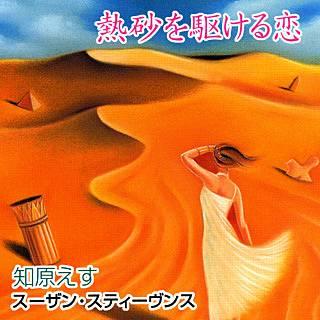 熱砂を駆ける恋のイメージ