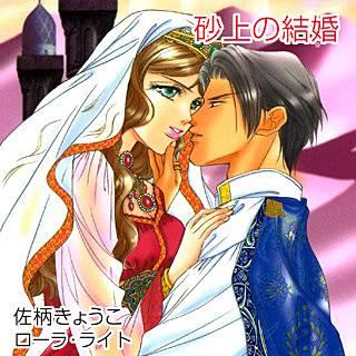 砂上の結婚のイメージ