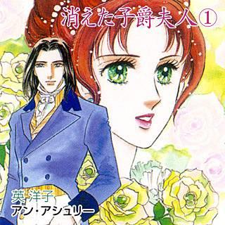 消えた子爵夫人 - 1巻のイメージ