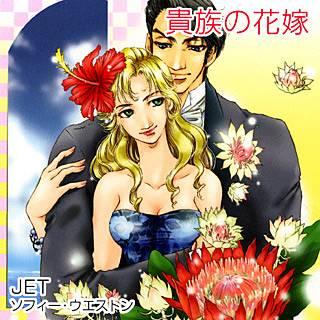 貴族の花嫁のイメージ