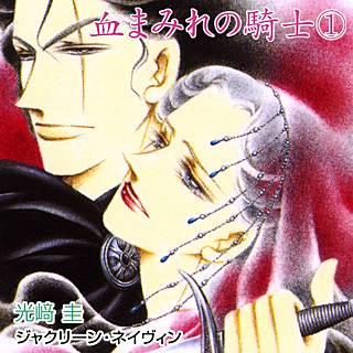 血まみれの騎士 - 1巻のイメージ