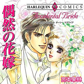 偶然の花嫁のイメージ