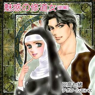 魅惑の修道女 - 前編のイメージ