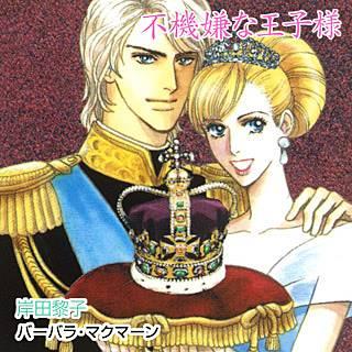 不機嫌な王子様のイメージ