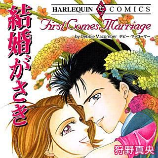 結婚がさきのイメージ