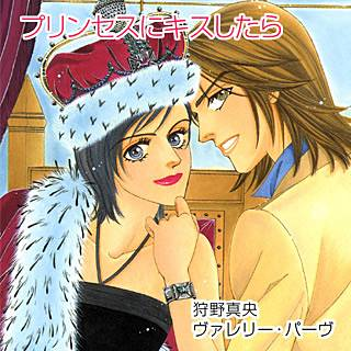 プリンセスにキスしたらのイメージ