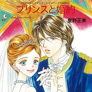 プリンスと婚約のイメージ