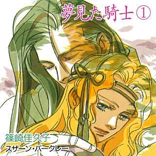 夢見た騎士 - 1巻のイメージ