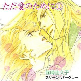 ただ愛のために - 1巻のイメージ