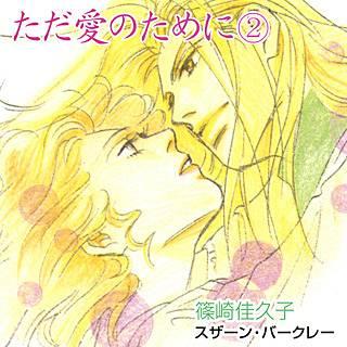 ただ愛のために - 2巻のイメージ