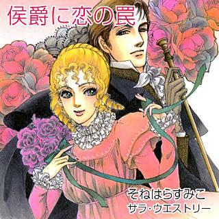 侯爵に恋の罠のイメージ