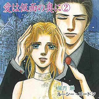 愛は仮面の奥に - 2巻のイメージ
