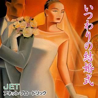 いつわりの結婚式のイメージ