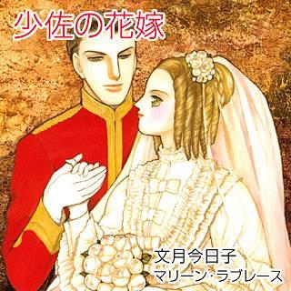 少佐の花嫁のイメージ