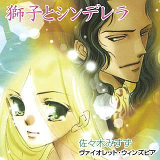 獅子とシンデレラのイメージ