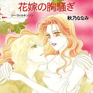 花嫁の胸騒ぎのイメージ
