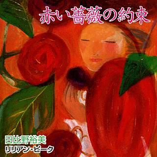 赤い薔薇の約束のイメージ