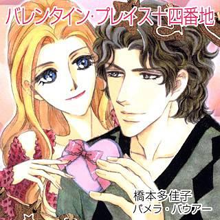 バレンタイン・プレイス十四番地のイメージ