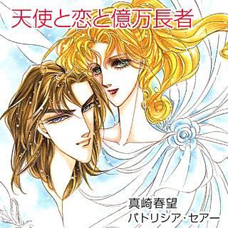 天使と恋と億万長者のイメージ