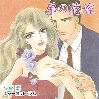弟の花嫁のイメージ