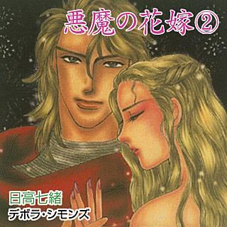 悪魔の花嫁 -2巻のイメージ
