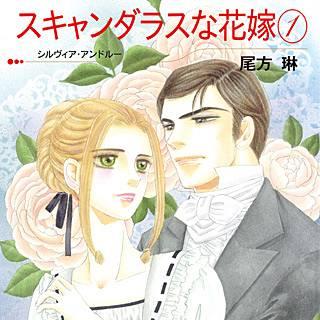 スキャンダラスな花嫁 1のイメージ