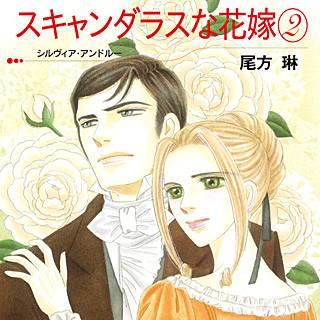 スキャンダラスな花嫁 2のイメージ