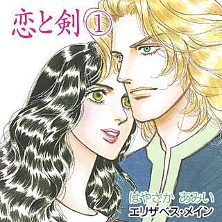 恋と剣 1のイメージ