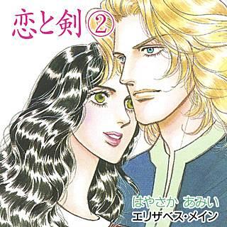 恋と剣 2のイメージ