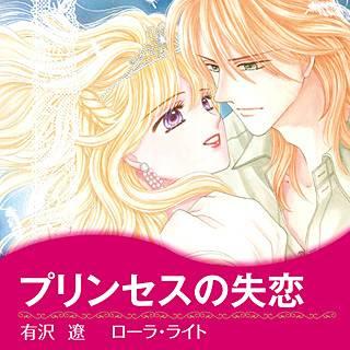 プリンセスの失恋のイメージ