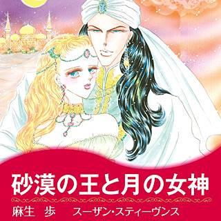 砂漠の王と月の女神のイメージ
