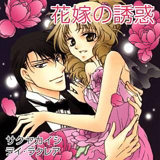 花嫁の誘惑のイメージ
