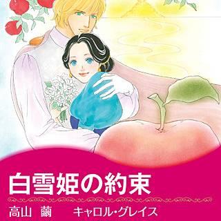 白雪姫の約束のイメージ