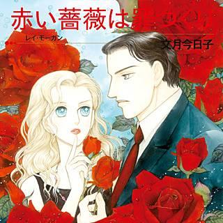 赤い薔薇は罪つくりのイメージ