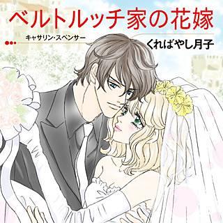 ベルトルッチ家の花嫁のイメージ