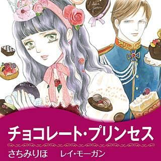 チョコレート・プリンセスのイメージ
