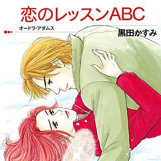 恋のレッスンABCのイメージ