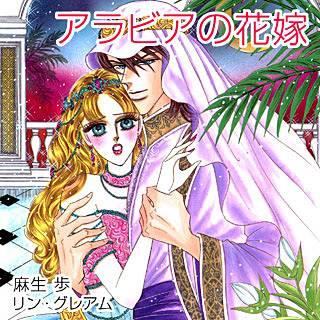 アラビアの花嫁のイメージ
